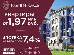 ЖК «Видный город» от Urban Group Ипотека 7,4% на весь срок! Скидки до 12%